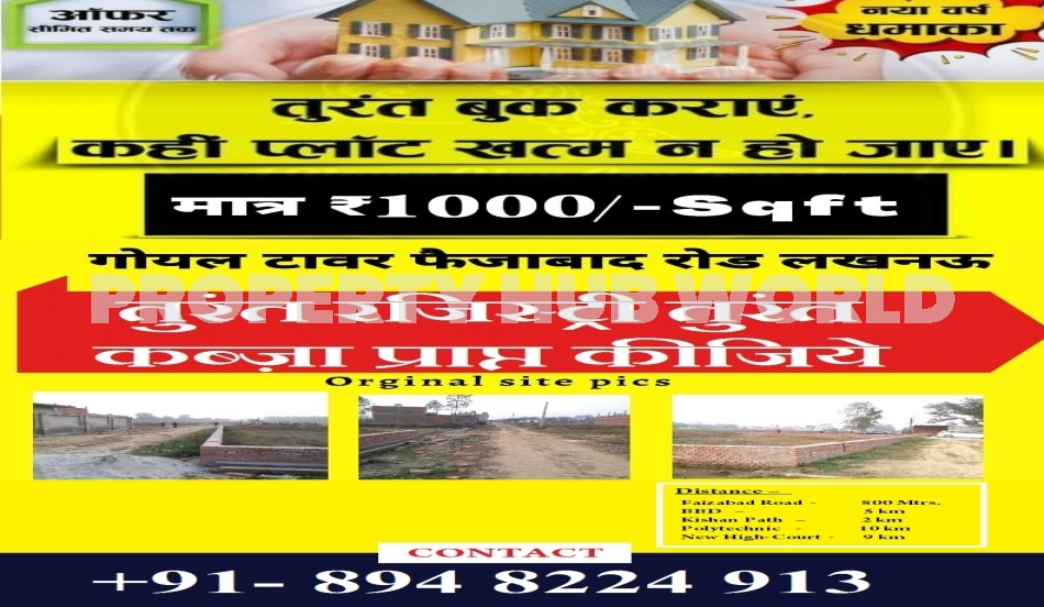 Plot Residential Fully Developed Available For Sale At Faizabad Road, Lucknow