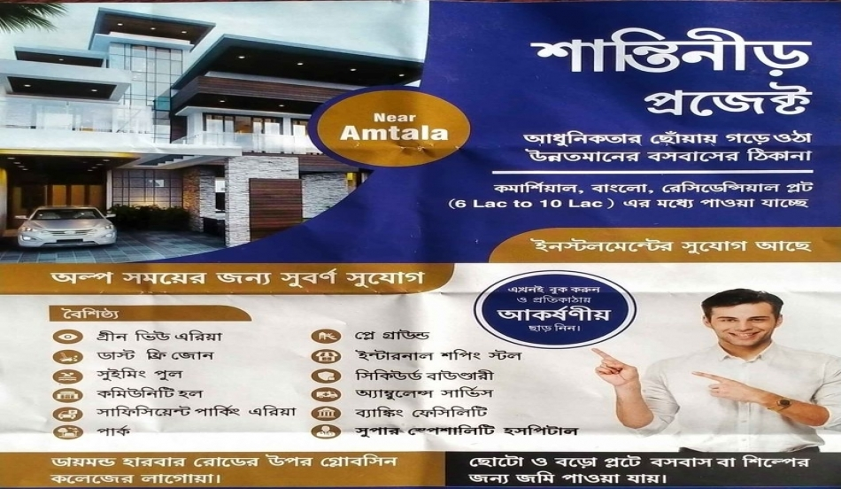 On D.H Road Residential and Commercial Plot Available Opposite IBIZA Merlin Resorts, Amtala south24parganas